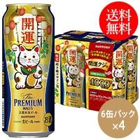 【送料無料・数量限定】ザ・プレミアム・モルツ 招き猫デザイン缶500ml×24缶