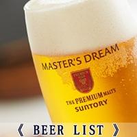 ビール一覧