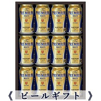 【ザ・プレミアム・モルツ】ビールギフト一覧