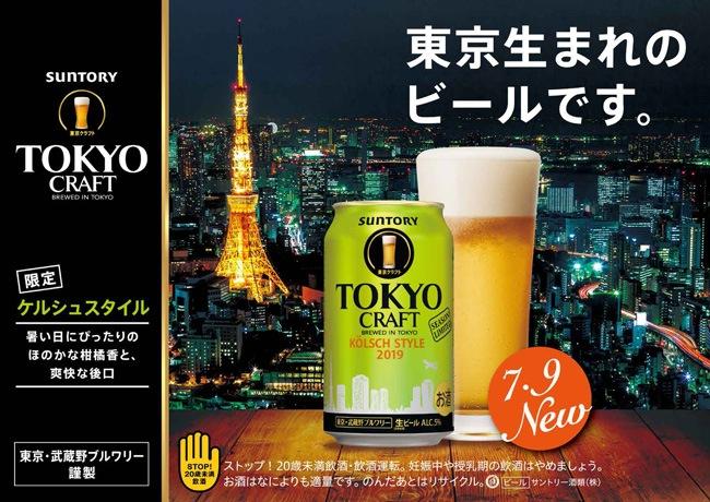 東京生まれのビールです。【限定】ケルシュスタイル 暑い日にピッタリの ほのかな柑橘香と、爽快な後口