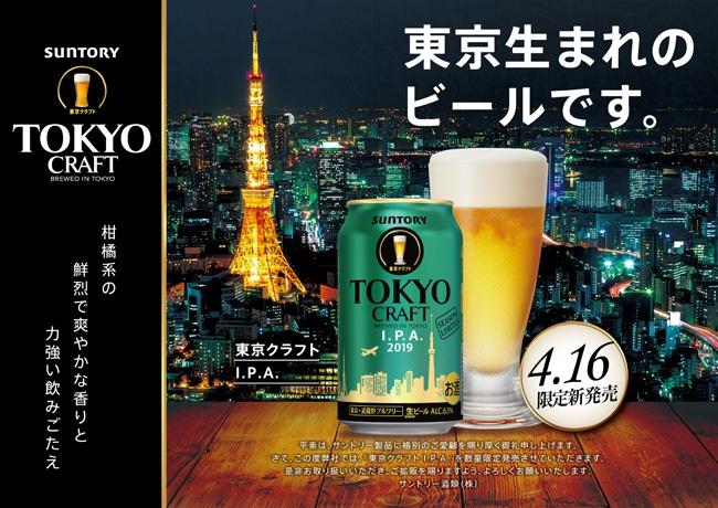 東京生まれのビールです。東京クラフトI.P.A 柑橘系の鮮烈で爽やかな香りと力強い飲みごたえ