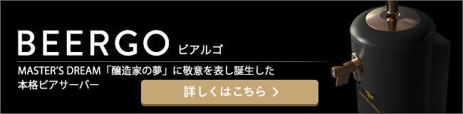 【超特価】BEERGOフルセット