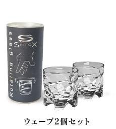 ショトックススピンショットグラス 2個セット