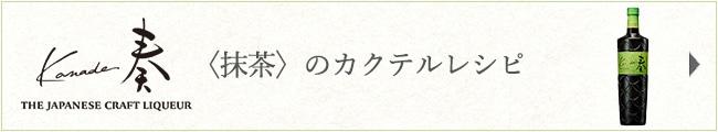 「奏 Kanade〈抹茶〉」のカクテルレシピ