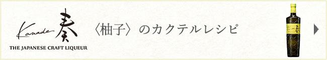 「奏 Kanade〈柚子〉」のカクテルレシピ