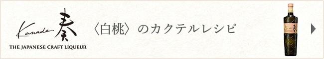 「奏 Kanade〈白桃〉」のカクテルレシピ