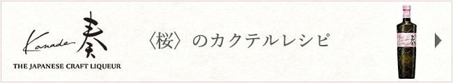 「奏 Kanade〈桜〉」のカクテルレシピ