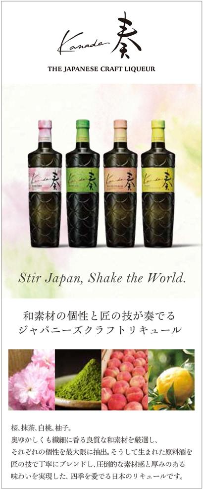 THE JAPANESE CRAFT LIQUEUR Kanade 奏 Stir Japan, Shake the World. 和素材の個性と匠の技が奏でる ジャパニーズクラフトリキュール