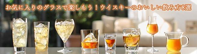 お気に入りのグラスで楽しもう!whiskeyのおいしい飲み方8選