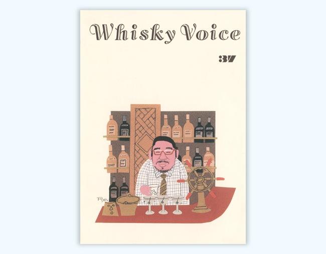 ウイスキーヴォイス創刊10周年記念特別編集 2009年 秋冬 37号