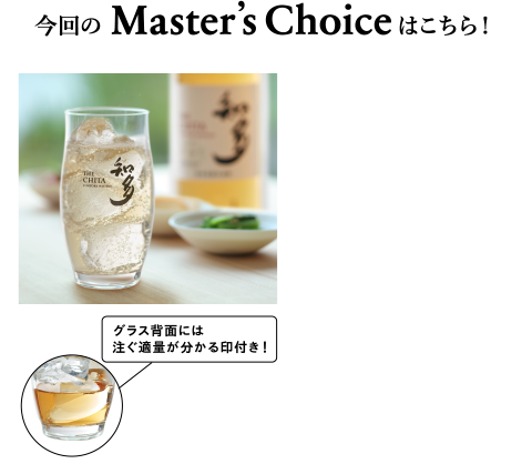 今回のMaster's Choice はこちら!グラス背面には注ぐ適量が分かる印付き!