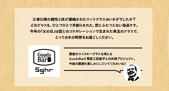 理想のウイスキーグラスを考える GoodsBarと菅原工芸硝子との共同プロジェクト。今後の展開も楽しみにしていてくださいね!