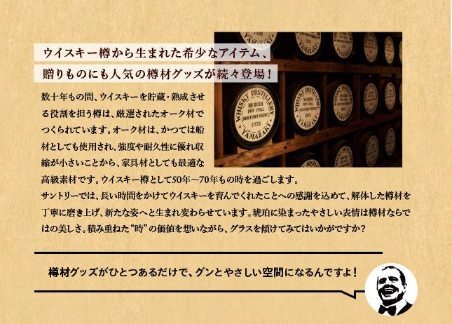 ウイスキー樽から生まれた希少なアイテム、贈りものにも人気の樽材グッズが続々登場!