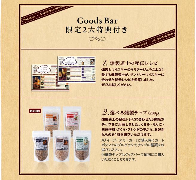 Goods Bar限定2大特典付き
