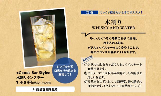 〈Goods Bar Style〉水割りタンブラー
