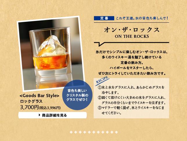 〈Goods Bar Style〉ロックグラス