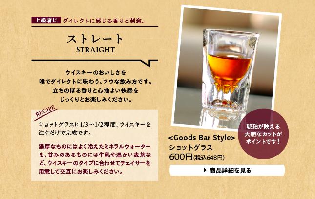 〈Goods Bar Style〉ショットグラス