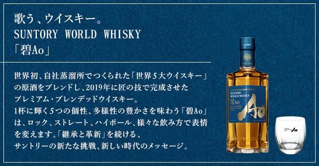 『歌う、ウイスキー。SUNTORY WORLD WHISKY「碧Ao」』世界初、自社蒸溜所でつくられた「世界5大ウイスキー」の原酒をブレンドし、2019年に匠の技で完成させたプレミアム・ブレンデッドウイスキー。1杯に輝く5つの個性、多様性の豊かさを味わう「碧Ao」は、ロック、ストレート、ハイボール、様々な飲み方で表情を変えます。「継承と革新」を続ける、サントリーの新たな挑戦、新しい時代のメッセージ。