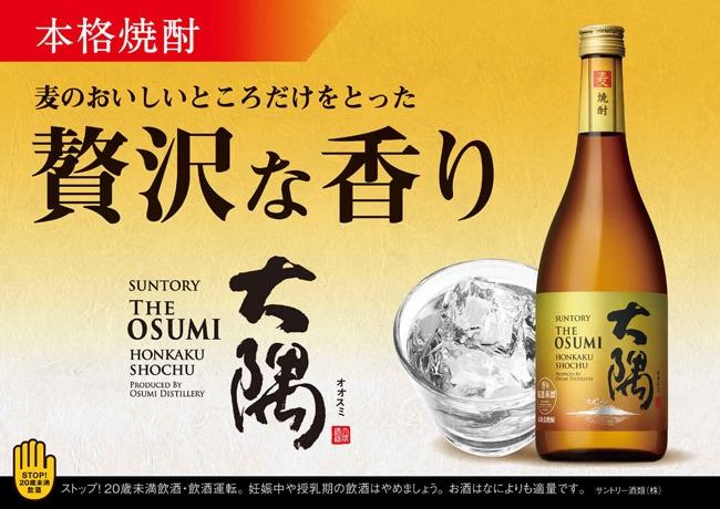 サントリー本格焼酎 大隅 OSUMI〈麦〉720ml