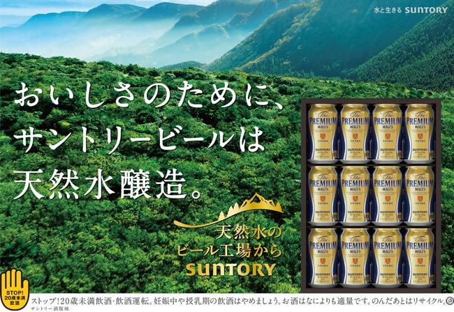 おいしさのために、サントリービールは天然水醸造。