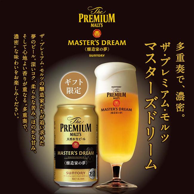 """多重奏で、濃密。ザ・プレミアム・モルツ マスターズドリーム ザ・プレミアム・モルツの醸造家たちが追い求めた夢のビール。深いコク、柔らかな苦み、ほのかな甘み、そして心地よい香りが重なる""""多重奏で、濃密。""""な味わいをお楽しみください。"""