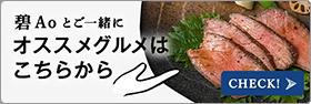 碧 Aoとご一緒にオススメグルメはこちらから