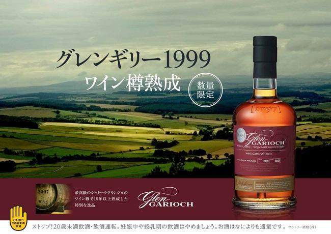 グレンギリー1999ワイン樽熟成 最高級のシャトーラグランジュのワイン樽で18年以上熟成した特別な逸品
