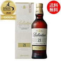 【送料無料】バランタイン21年