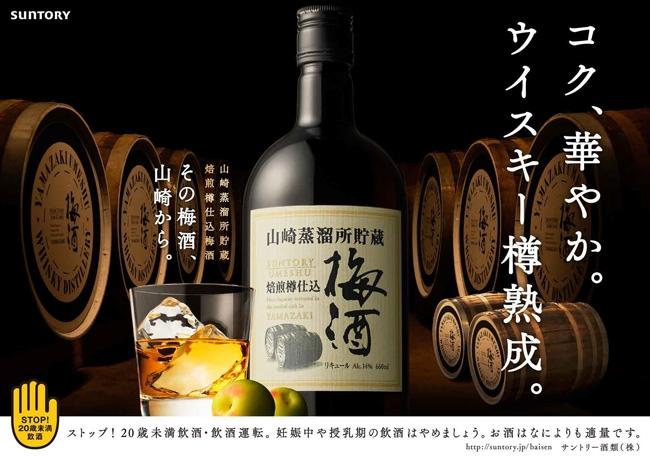 コク、華やか。ウイスキー樽熟成。その梅酒、山崎から。山崎蒸溜所貯蔵焙煎樽仕込梅酒