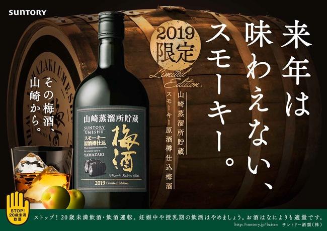 山崎蒸溜所貯蔵 スモーキー原酒樽仕込梅酒 2019Limited Edition