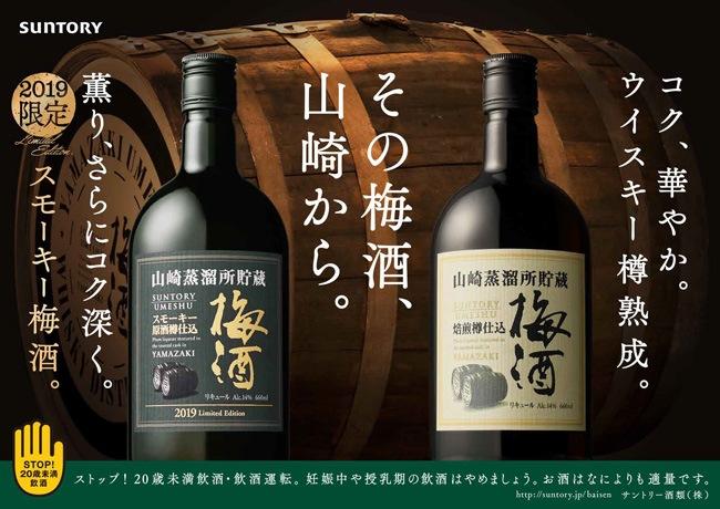 コク、華やか。ウイスキー樽熟成。その梅酒、山崎から。薫り、さらにコク深く。