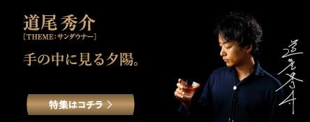 道尾 秀介「謎」グラス特集ページ