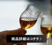 山崎×タケオキクチ フレグランスグラス 商品ページ