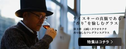 山崎×タケオキクチ フレグランスグラス グラス特集ページ