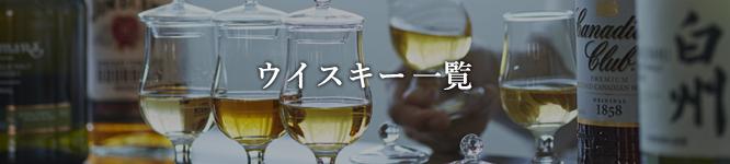 ウイスキー一覧