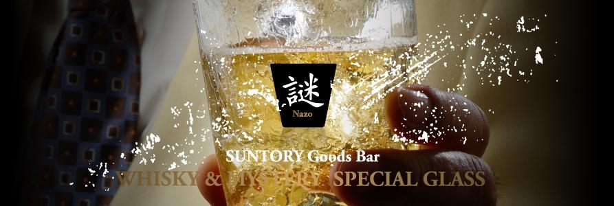 SUNTORY Goods Bar WHISKY & MYSTERY SPECIAL GLASS