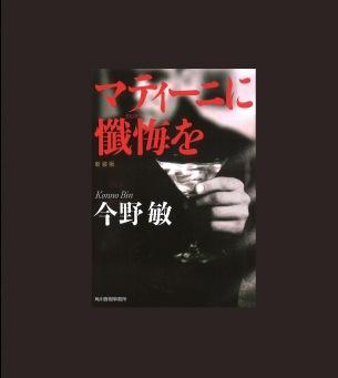 『マティーニに懺悔を』著者:今野 敏(ハルキ文庫)