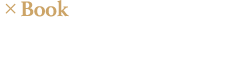 ×Book 『マティーニに懺悔を』著者:今野 敏(ハルキ文庫)