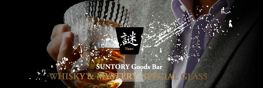 SUNTORY Goods Bar WHISKY & MYSTERY SPECIAL GLASS