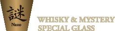 謎 SUNTORY Goods Bar WHISKY & MYSTERY SPECIAL GLASS