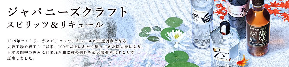 ジャパニーズクラフト スピリッツ&リキュール THE JAPANESE CRAFT SPIRITS & LIQUOR 1919年サントリーがスピリッツやリキュールの生産拠点となる大阪工場を竣工して以来、100年以上にわたり培ってきた職人技により、日本の四季の恵みに育まれた和素材の個性を最大限引き出すことで誕生しました。