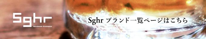 Sghr ブランド一覧ページはこちら