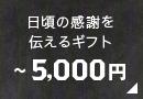 日頃の感謝を伝えるギフト〜5,000円