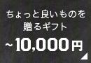 ちょっと良いものを贈るギフト〜10,000円