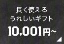 長く使えるうれしいギフト10,001円〜