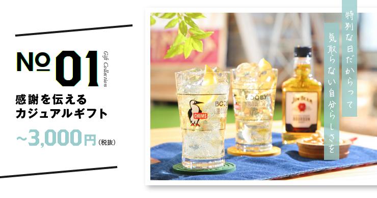 感謝を伝えるカジュアルギフト 〜3,000円