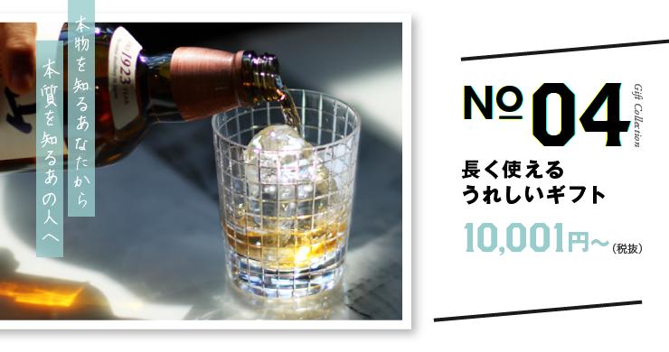 長く使えるうれしいギフト10,001円 〜