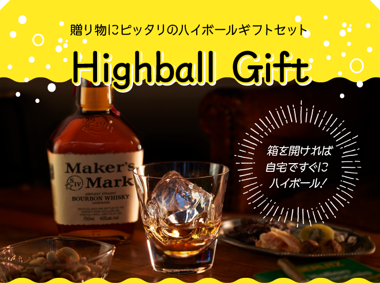Highball Gift