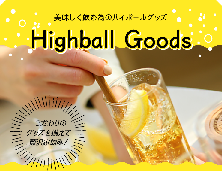 Highball Goods