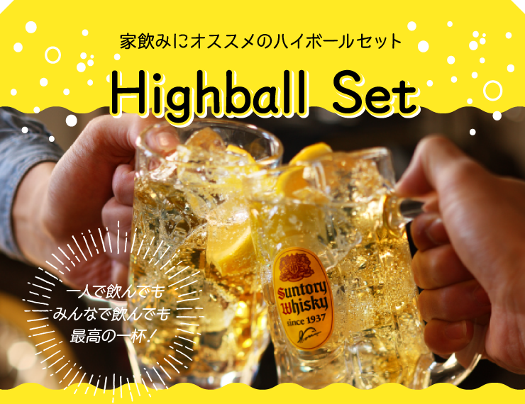 Highball Set